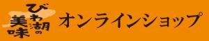 びわ湖の美味 オンラインショップ