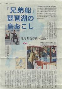2016年01月03日中国新聞