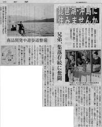 2016年01月12日福井新聞