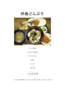 kotobuki_menu1