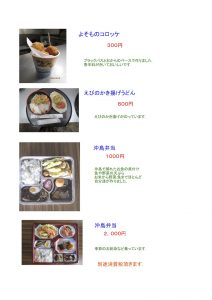 kotobuki_menu3