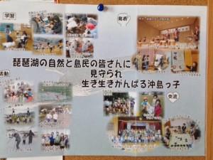 沖島小学校のパンフレット