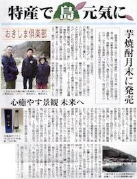2015年03月24日読売新聞
