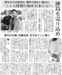 2015年10月27日朝日新聞