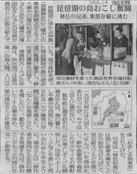 2016年01月04日福島民報