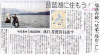 2016年01月04日高知新聞