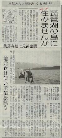 2016年01月05日神戸新聞夕刊